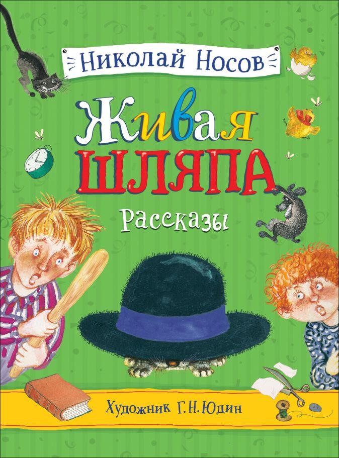 Носов Н. Н. - Носов Н. Живая шляпа. Рассказы (илл. Юдин Г.) обложка книги