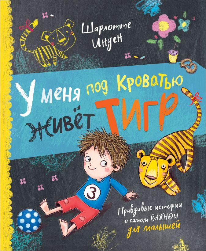 Инден Ш. - Инден Ш. У меня под кроватью живет тигр обложка книги
