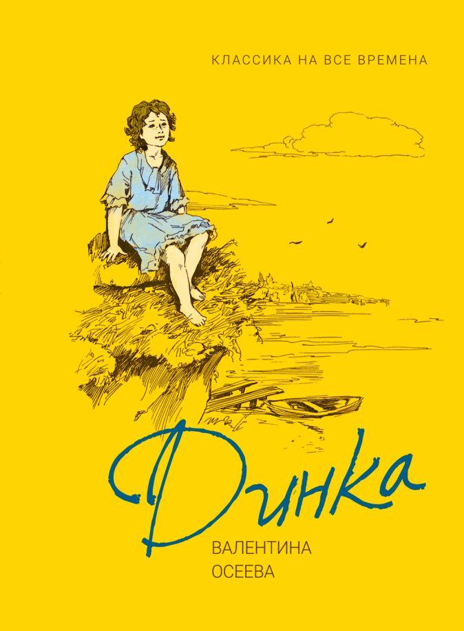 Осеева В. А. - Осеева В. Динка (Любимые детские истории) обложка книги