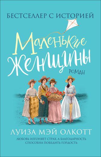 Олкотт Л. - Олкотт Л. Маленькие женщины (Любимые детские истории) обложка книги