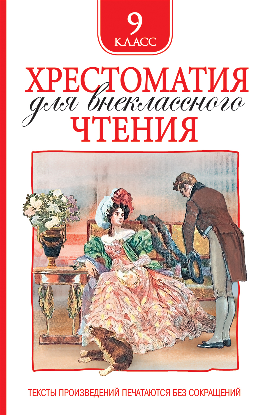 Лермонтов М. Ю., Гоголь Н. В. И и др. Хрестоматия для внеклассного чтения 9 класс