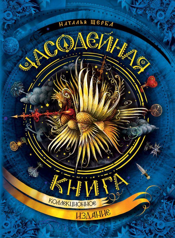 Щерба Н. В. - Часодейная книга (нов.) обложка книги