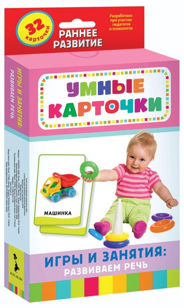 Игры и занятия: развиваем речь (Разв. карточки 0+) азбука разв карточки 0