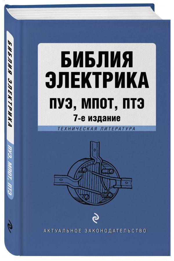 Фото - Библия электрика: ПУЭ, ПОТЭЭ, ПТЭЭП. 7-е издание отсутствует библия электрика пуэ потээ птээп