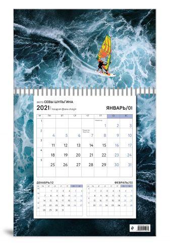 Сева Шульгин - Солнечный парус, Календарь настенный на 2021 год обложка книги