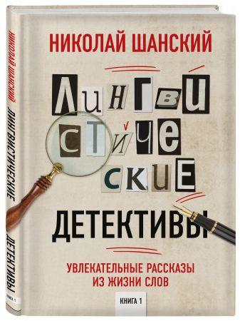Николай Шанский - Лингвистические детективы. Увлекательные рассказы из жизни слов. Книга 1 обложка книги