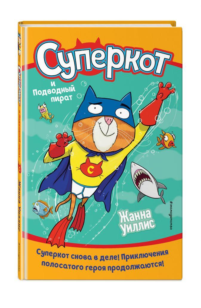 Жанна Уиллис - Суперкот и Подводный пират (выпуск 3) обложка книги