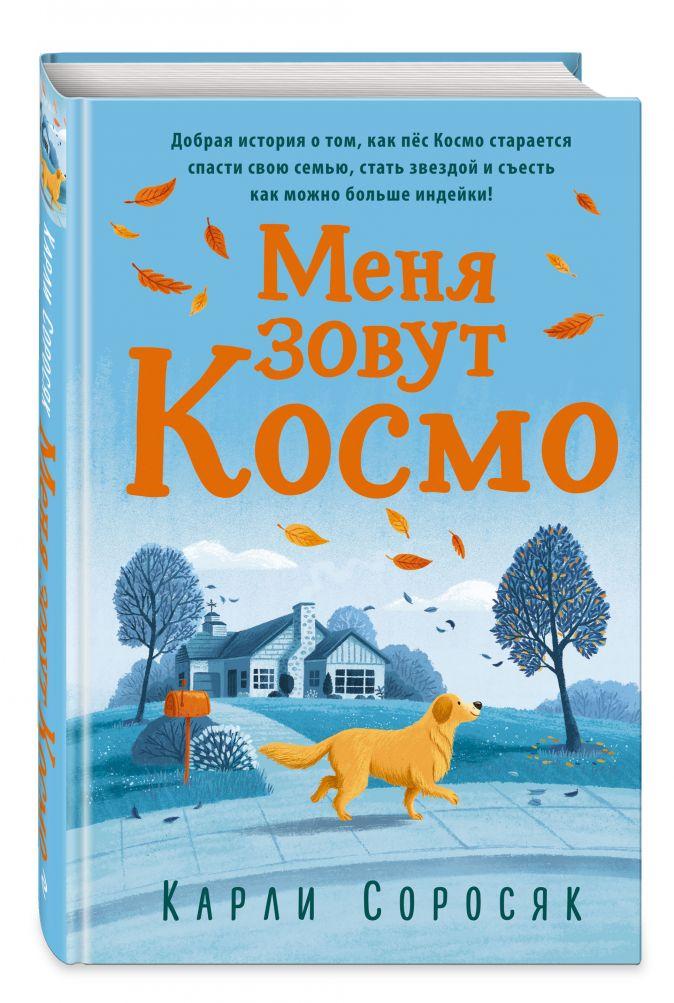 Карли Соросяк - Меня зовут Космо обложка книги