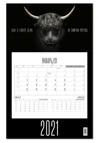 Настенный календарь на 2021 год «Год металлического быка», 33х35 см