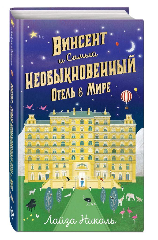 Лайза Николь - Винсент и Самый Необыкновенный Отель в Мире обложка книги