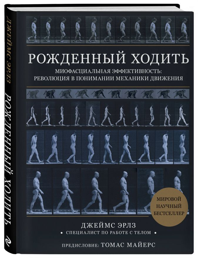 Джеймс Эрлз - Рожденный ходить. Миофасциальная эффективность: революция в понимании механики движения обложка книги