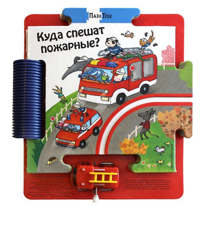 Джованна Мантегацца - Куда спешат пожарные? обложка книги