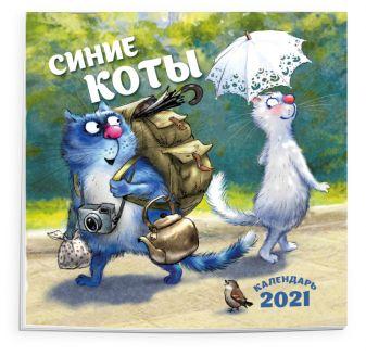 Рина Зенюк - Синие коты. Календарь настенный на 2021 год (300х300 мм) обложка книги