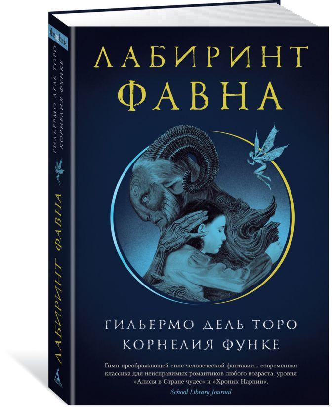 Дель Торо Г., Функе К. - Лабиринт Фавна обложка книги
