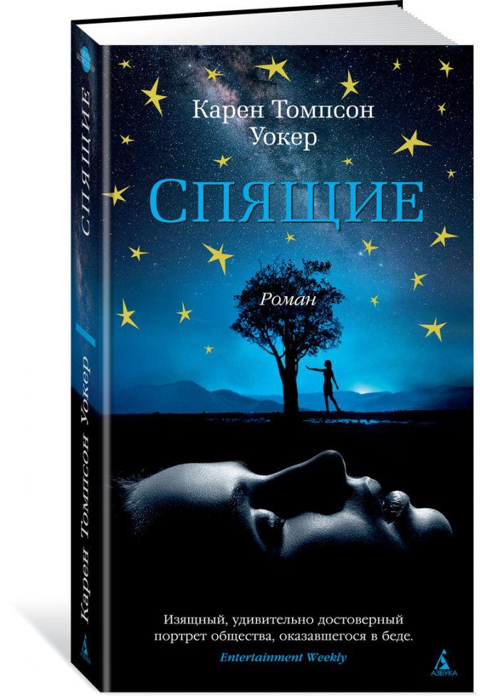 Уокер К.Т. - Спящие обложка книги