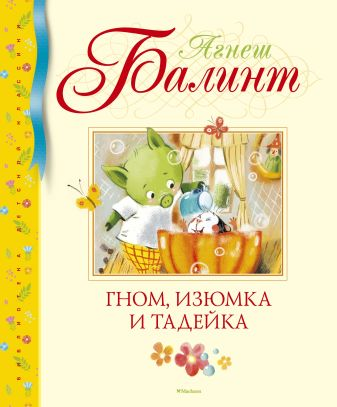 Балинт А. - Гном, Изюмка и Тадейка обложка книги