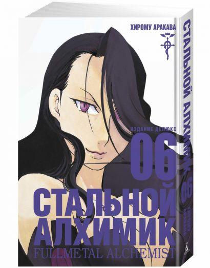 Стальной Алхимик. Книга 6 - фото 1