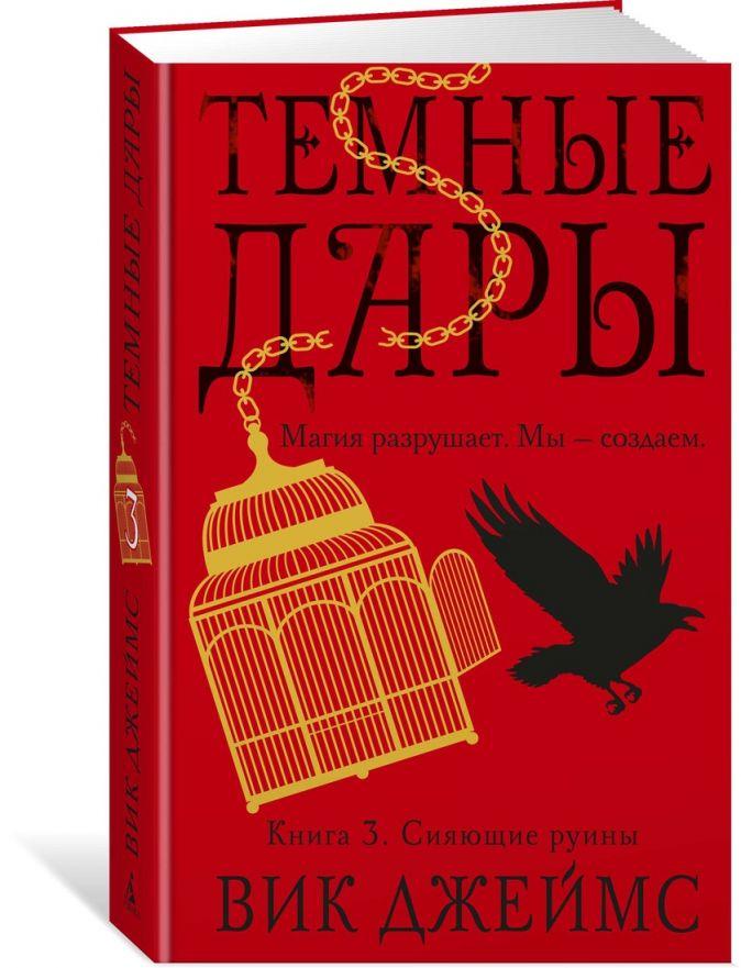 Джеймс В. - Темные Дары. Книга 3. Сияющие руины обложка книги