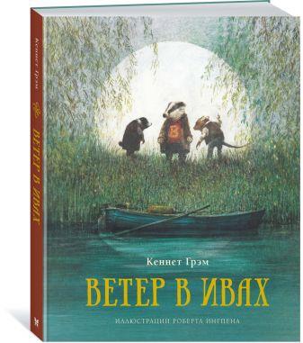 Грэм К. - Ветер в ивах обложка книги
