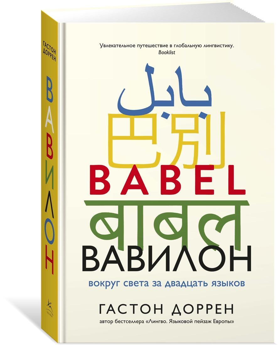 Доррен Г. Вавилон. Вокруг света за двадцать языков