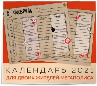 Календарь на 2021 год для двоих жителей мегаполиса (245х280 мм)