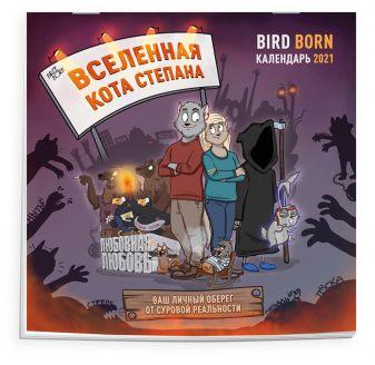Bird Born - Вселенная кота Степана: BirdBorn. Календарь настенный на 2021 год (300х300 мм) обложка книги
