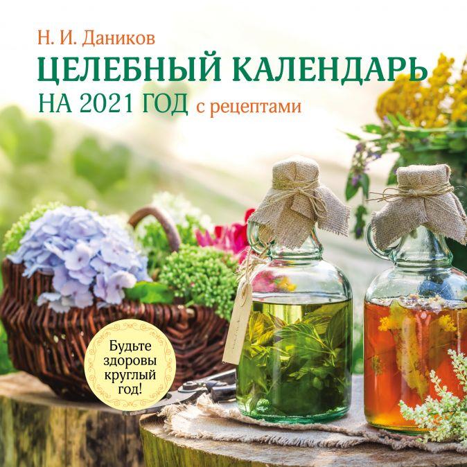 Н. И. Даников - Целебный календарь на 2021 год с рецептами от фито-терапевта Н.И. Даникова (300х300) обложка книги