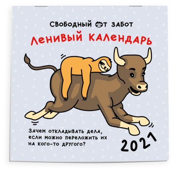 Свободный от забот Ленивый календарь. Календарь настенный на 2021 год (300х300 мм)