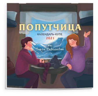 Ольга Савельева - Попутчица. Календарь-купе настенный на 2021 год от Ольги Савельевой (300х300 мм) обложка книги