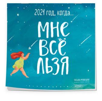 Татьяна Мужицкая - Год, когда МНЕ ВСЕ ЛЬЗЯ! Календарь настенный на 2021 год (300х300) обложка книги