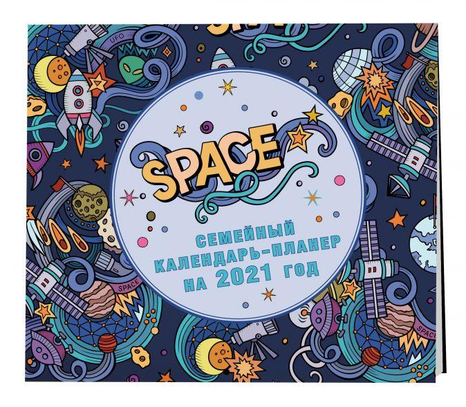 Космос. Календарь настенный на 2021 год (245х280 мм)