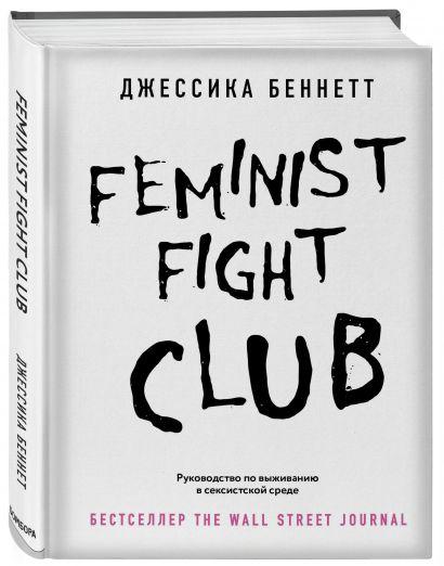 Feminist fight club. Руководство по выживанию в сексистской среде - фото 1