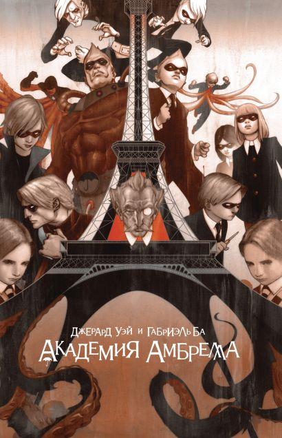 Академия Амбрелла - фото 1