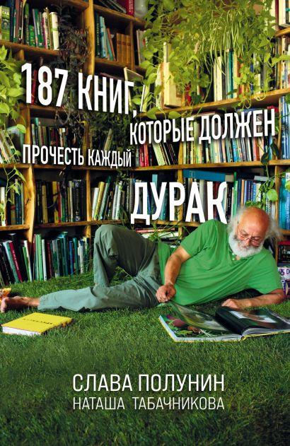 187 книг, которые должен прочесть каждый дурак - фото 1