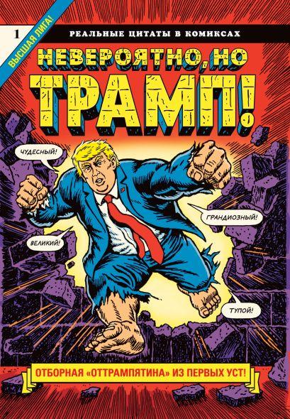Невероятно, но Трамп! — реальные цитаты в комиксах - фото 1