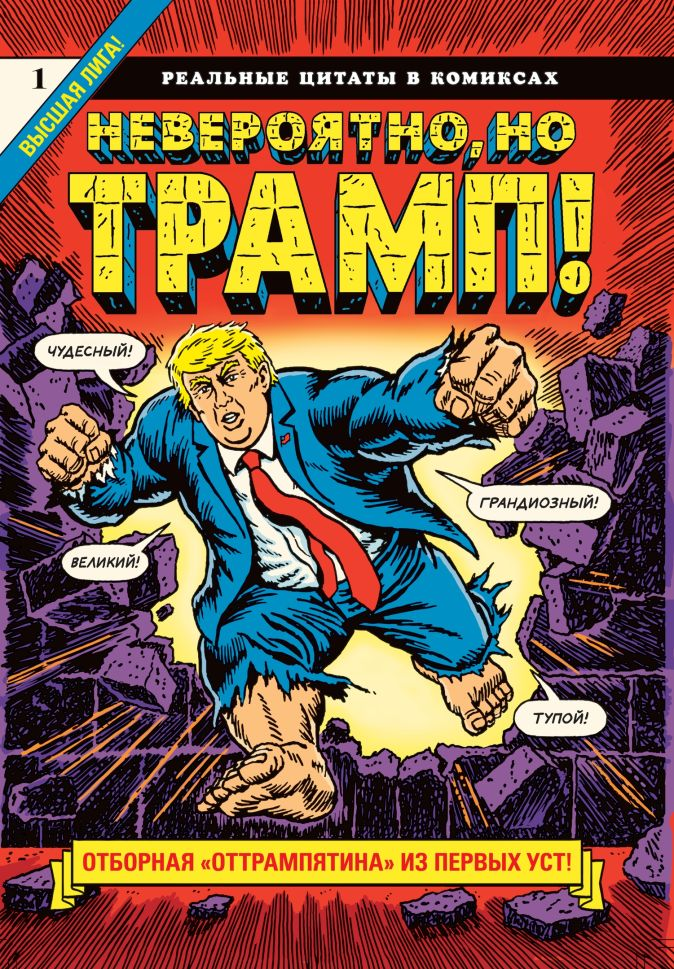 Р. Сикоряк - Невероятно, но Трамп! — реальные цитаты в комиксах обложка книги