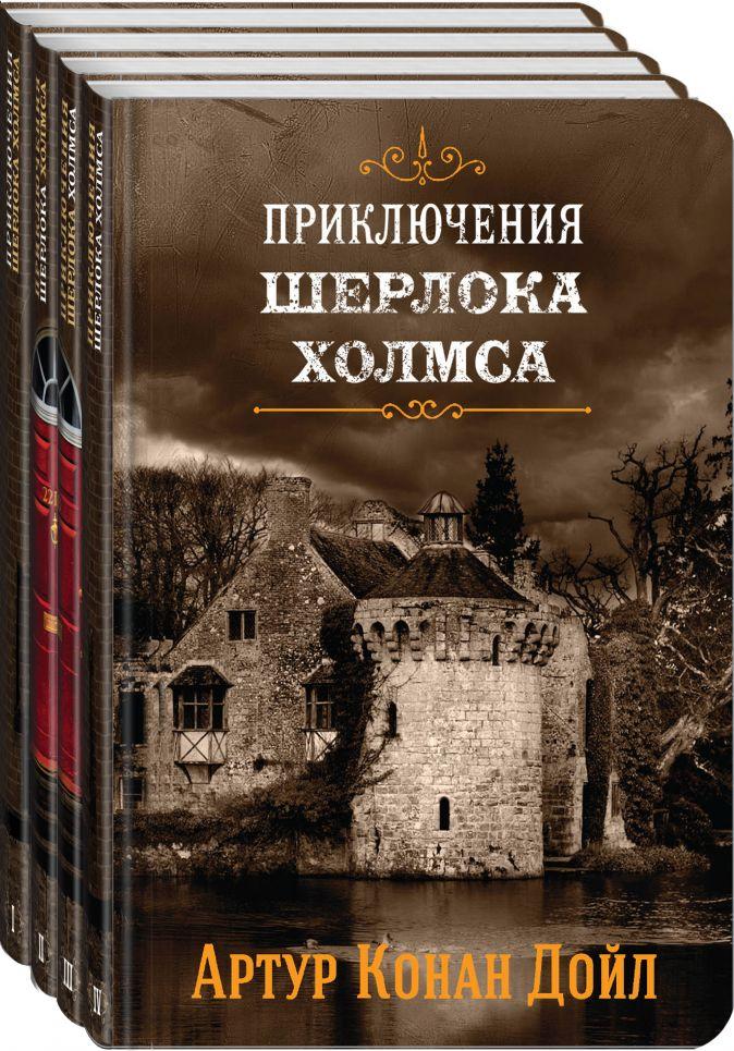 Конан Дойл А. - Приключения Шерлока Холмса в 4-х томах (комплект) обложка книги