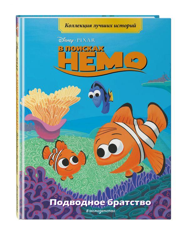 В поисках Немо. Подводное братство. Книга для чтения с цветными картинками