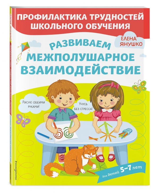 Янушко Е.А. - Развиваем межполушарное взаимодействие обложка книги