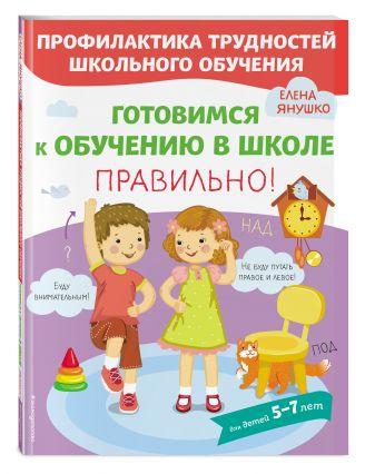 Янушко Е.А. - Готовимся к обучению в школе правильно! обложка книги