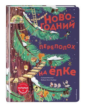 Мисслин С. - Новогодний переполох на ёлке (с окошками) обложка книги
