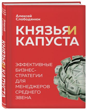 Алексей Слободянюк - Князья и капуста обложка книги