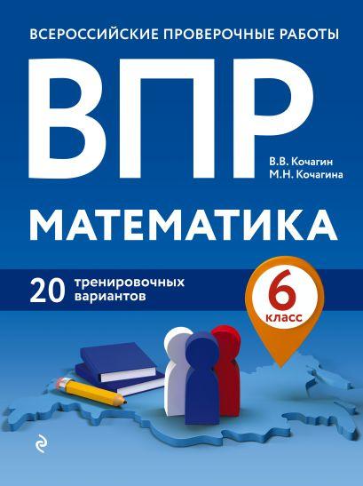ВПР. Математика. 6 класс. 20 тренировочных вариантов - фото 1