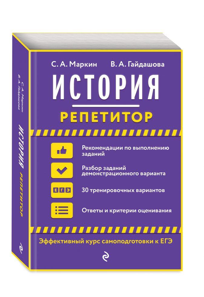 С. А. Маркин, В. А. Гайдашова - История обложка книги