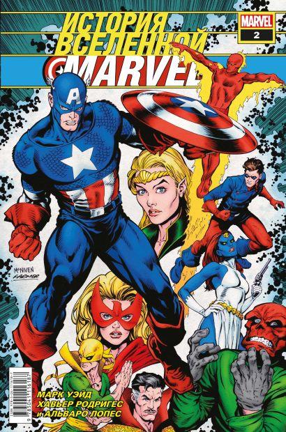 История вселенной Marvel #2 - фото 1