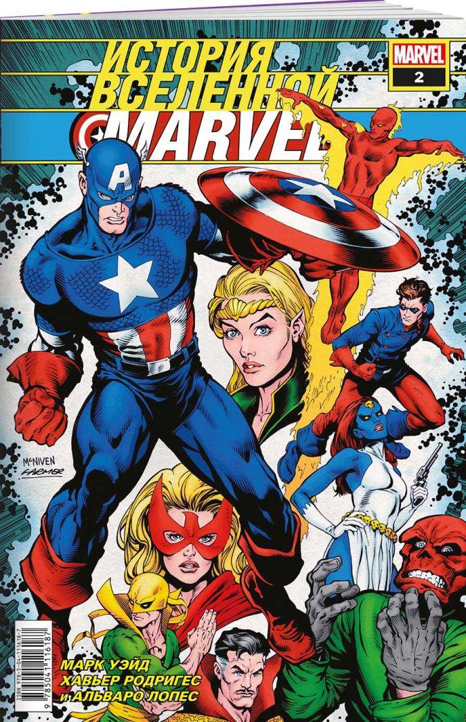 Марк Уэйд - История вселенной Marvel #2 обложка книги