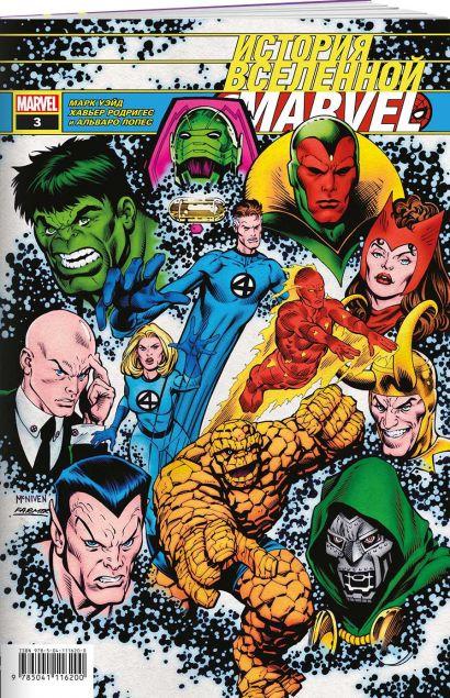 История вселенной Marvel #3 - фото 1