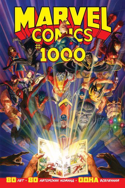 Marvel Comics #1000. Золотая коллекция Marvel - фото 1