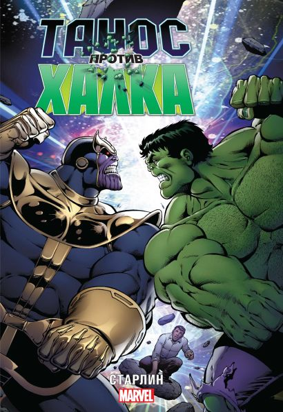 Танос против Халка - фото 1