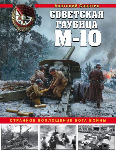 Советская гаубица М-10. Странное воплощение бога войны - фото 1